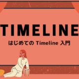 はじめての Timeline 入門