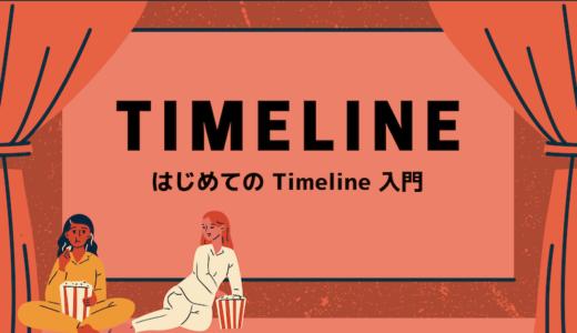 【Unity】手軽に演出を構築!はじめての Timeline 入門