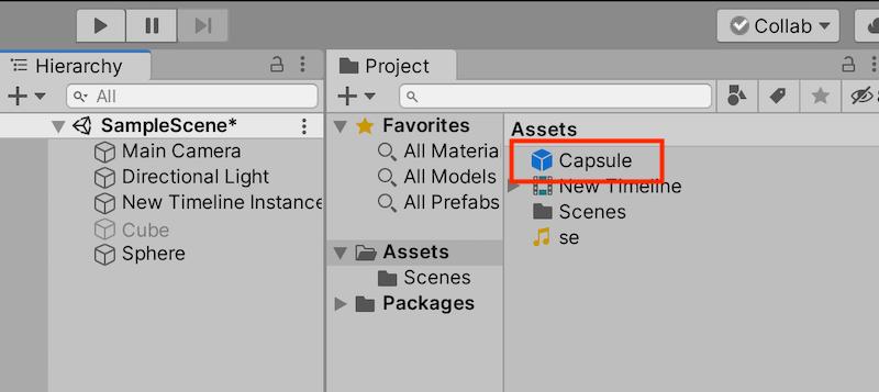 Capsule オブジェクトの削除