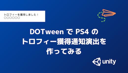 【Unity】DOTween で PS4 のトロフィー獲得通知みたいな演出を作ってみる