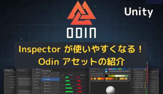 【Unity】Inspector が使いやすくなる! Odin アセットの紹介【エディター拡張】