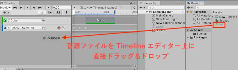 Timeline に音源ファイルをドラッグ&ドロップ