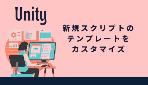 【Unity】新規スクリプト生成時のテンプレートをカスタマイズしたい