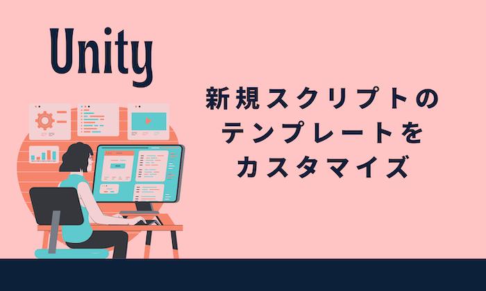 【Unity】新規スクリプトのテンプレートをカスタマイズ