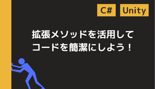 【C#】拡張メソッドを活用してコードを簡潔にしよう!【Unity】