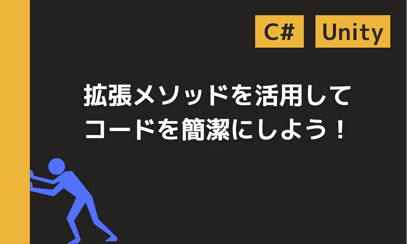 拡張メソッドを活用してコードを簡潔に使用