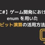 【C#】ゲーム開発におけるenumを用いたビット演算の活用方法