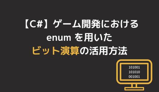 【C#】ゲーム開発における enum を用いたビット演算の活用方法