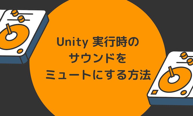 Unity 実行時のサウンドをミュートにする方法