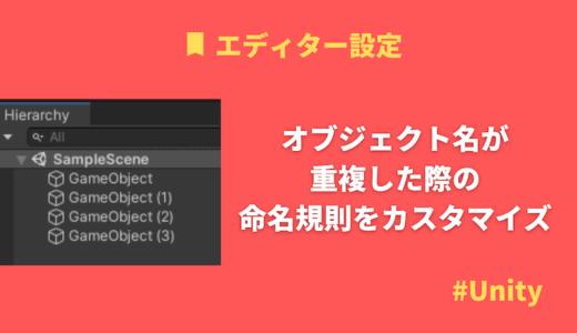 【Unity】オブジェクト名が重複した際の命名規則をカスタマイズする