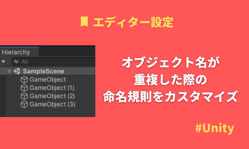 【Unity】オブジェクト名が重複した際の命名規則をカスタマイズ