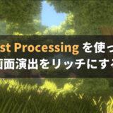 Post Processing を使って画面演出をリッチにする