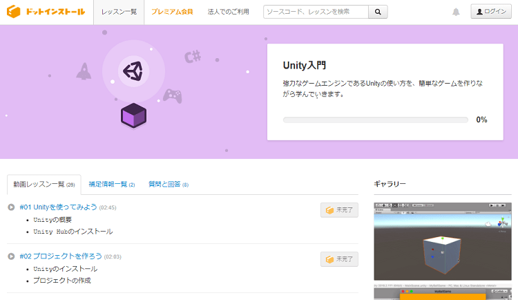 ドットインストール:Unity入門