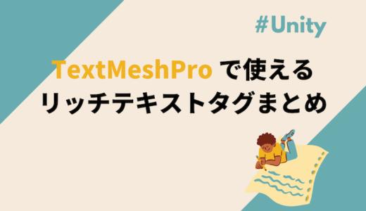 TextMeshPro で使えるリッチテキストタグまとめ