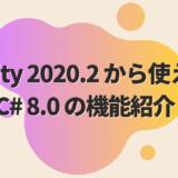 Unity 2020.2 から使える C# 8.0 の機能紹介