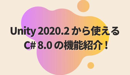 Unity 2020.2 から使える C# 8.0 の機能紹介!