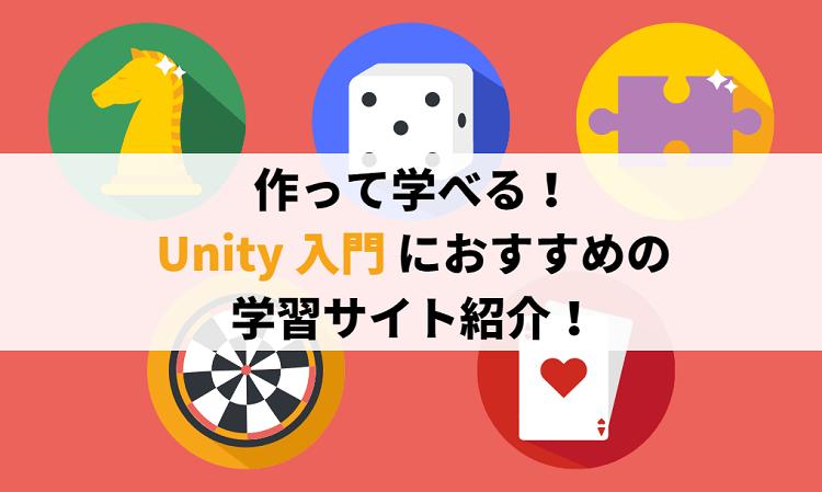 作って学べる!Unity 入門におすすめの学習サイト紹介!