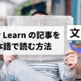 Unity Learn の記事を日本語で読む方法