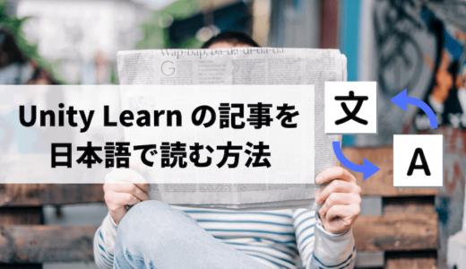 Unity 公式のコースウェア「Unity Learn」の記事を日本語で読む方法