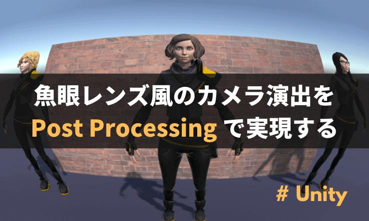 【Unity】魚眼レンズ風のカメラ演出を Post Processing で実現する