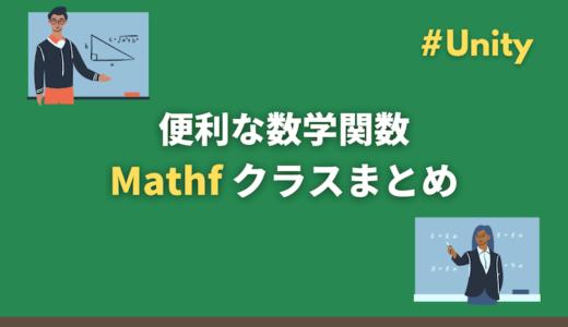 【Unity】便利な数学関数の Mathf クラスまとめ