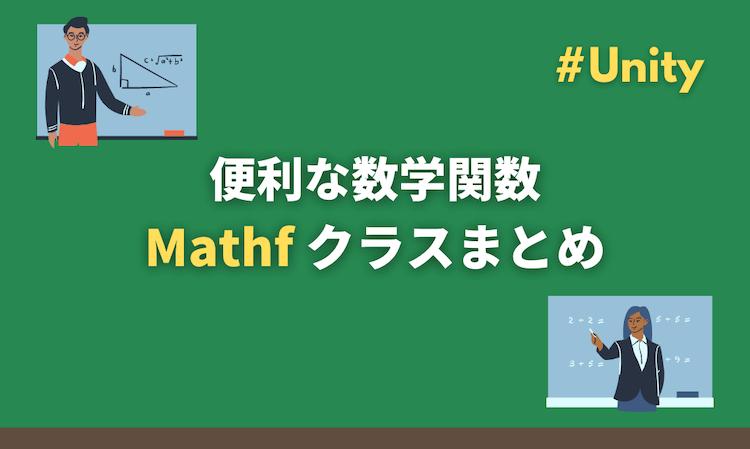 【Unity】便利な数学関数Mathfクラスまとめ