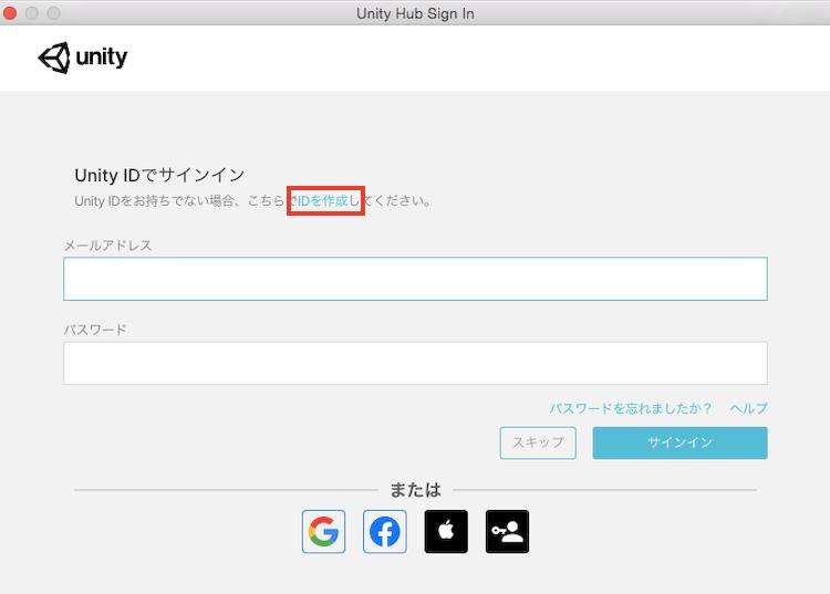 Unity Hub で ID を作成