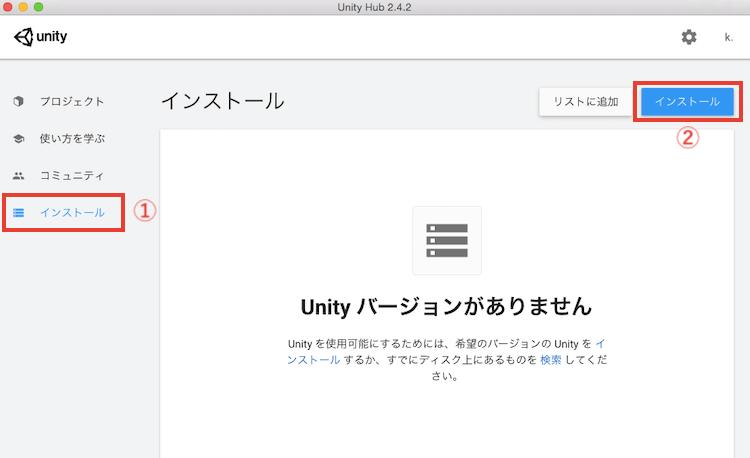 Unity Editorのインストール手順