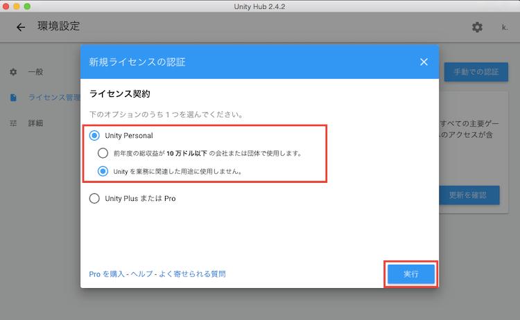 Unity Hub のライセンス認証