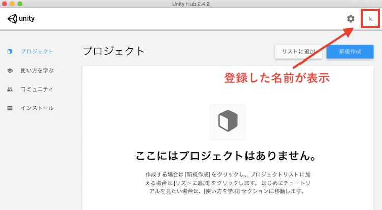 Unity Hub でログイン完了