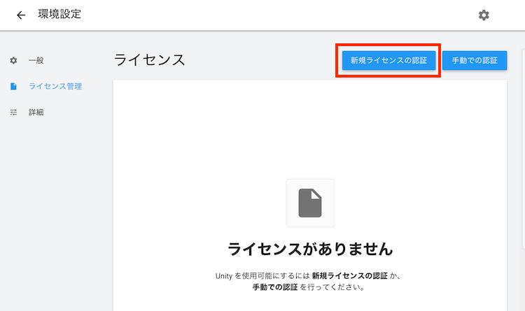 Unity Hub の新規ライセンス認証