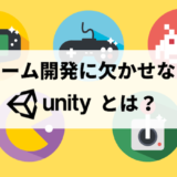 ゲーム開発に欠かせないUnityとは?