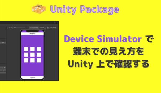 Device Simulator で端末での見え方を Unity 上で確認する