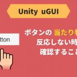 【Unity】ボタンの当たり判定が反応しない時に確認すること【uGUI】