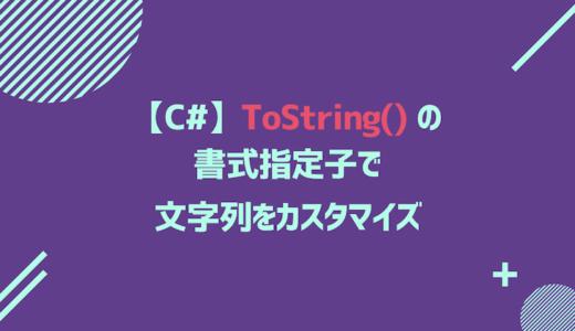 【C#】ToString() の書式指定子で文字列をカスタマイズする