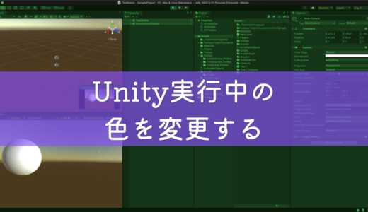 【Unity】エディタ実行中の画面の色を変える方法