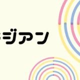 ラジアンとは?角度→ラジアン、ラジアン→角度への変換方法【C#】