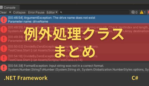 【C#】例外処理クラスの一覧まとめ(サンプルコード付き)【.NET Framework】